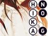 hikaruNogo_17_scvr.indd