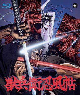 Spettacolare Edizione Blu Ray Per Ninja Scroll