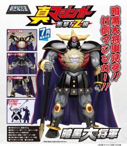 aoshima-presenta-lankoku-daishogun-z-hen-version-01
