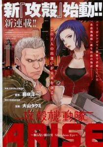 pubblicato-il-manga-di-ghost-in-the-shell-arise
