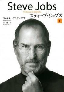 steve-jobs-sara-il-protagonista-del-prossimo-manga-di-mari-yamazaki