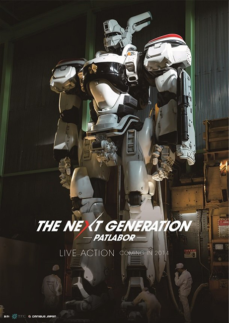 The-Next-Generation-Patlabor-poster2