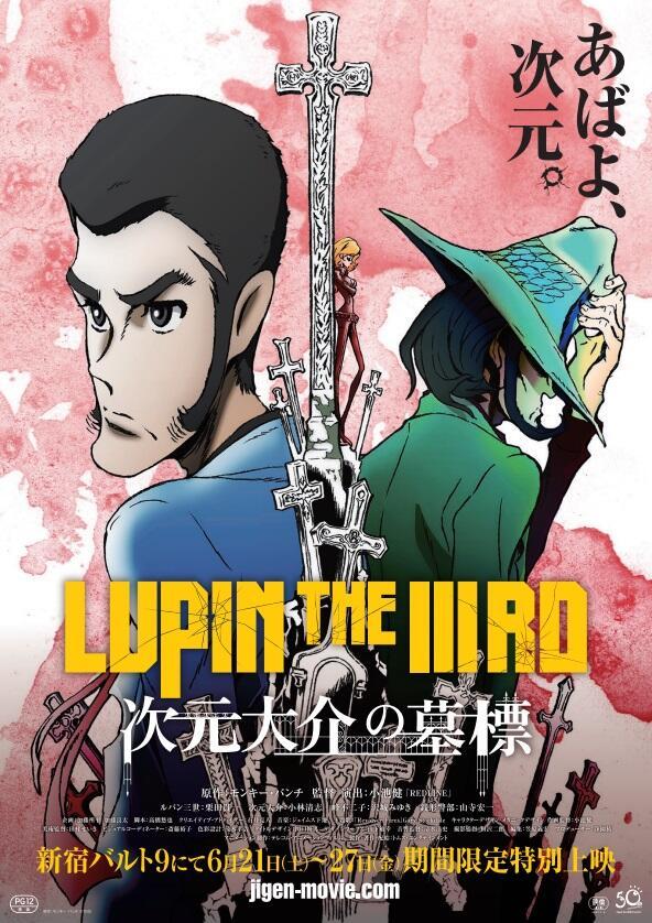 diffuse-le-prime-immagini-di-lupin-iii-la-lapide-di-daisuke-jigen