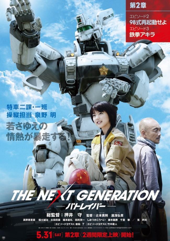 diffusi-nuovo-poster-e-trailer-per-patlabor-the-next-generation-02