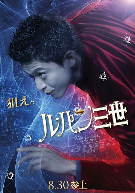 pubblicato-il-full-trailer-del-live-action-di-lupin-iii-01