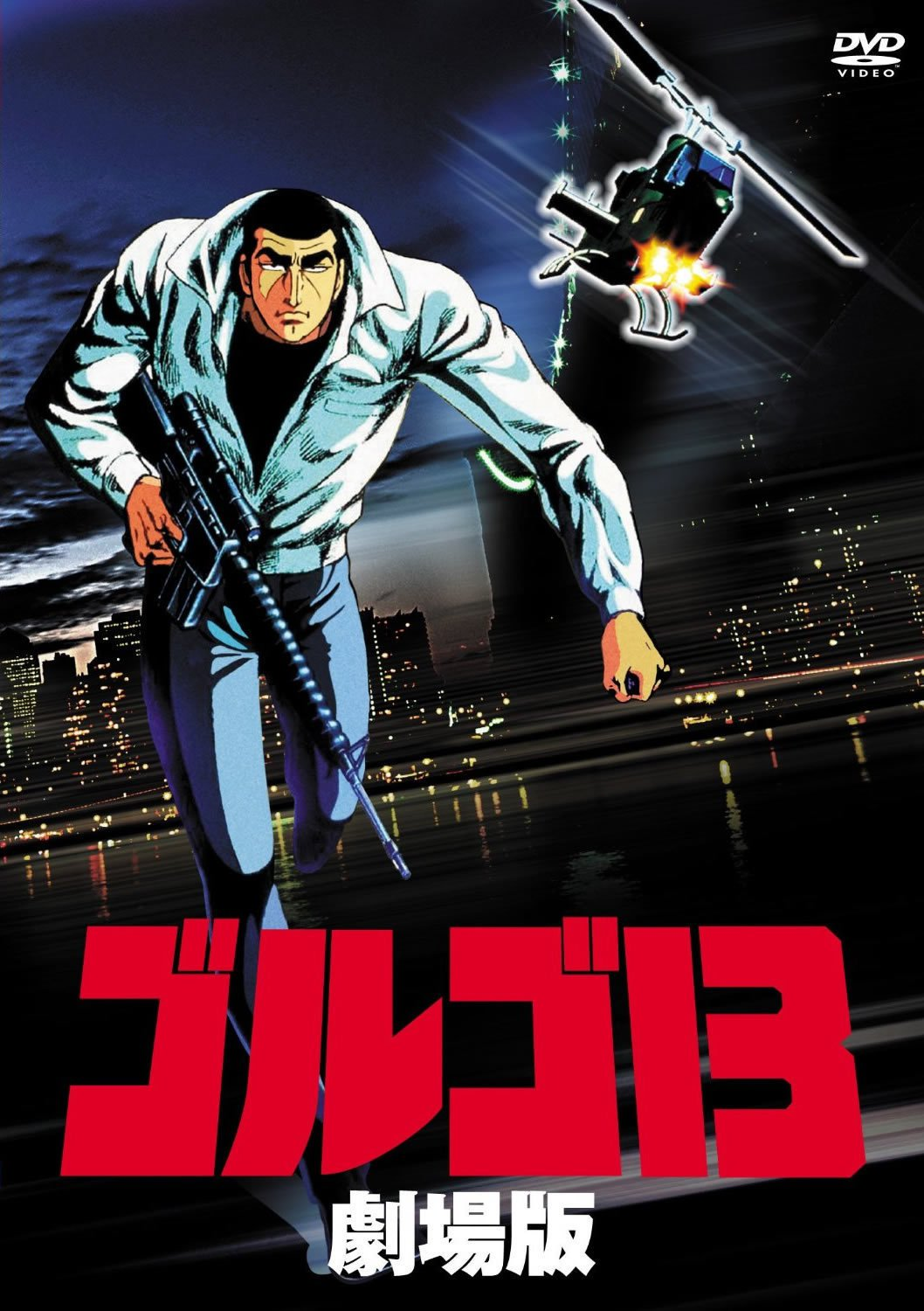 "Poster for the movie ""Golgo 13 - Il professionista"""