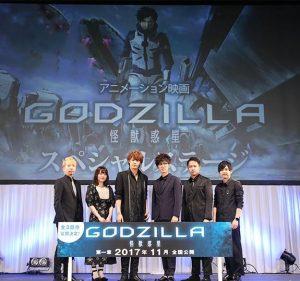 Godzilla: Monster Plane