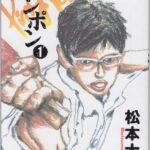 ¤ Hikari presenta Ping Pong di Taiyo Matsumoto