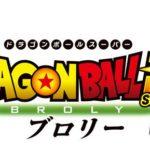 ¤ Diffuso il primo poster ufficiale di Dragon Ball Super: Broly