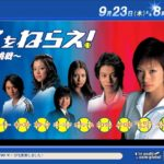 ¤ [Speciale Live Action] Ace o nerae (2004)