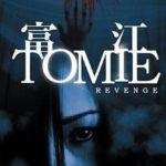 ¤ Recensione Tomie: Revenge