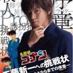 ¤ Recensione Meitantei Conan - Kudō Shin'ichi e no chōsenjō