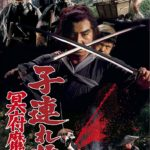 ¤ Recensione Lone Wolf and Cub: Baby Cart in the Land of Demons