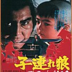 ¤ Recensione Lone Wolf and Cub: Baby Cart to Hades