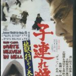 ¤ Recensione Lone Wolf and Cub: White Heaven in Hell