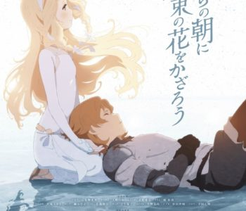 "Poster for the movie ""Maquia"""