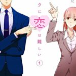 ¤ Planet Manga presenta WOTAKOI - LOVE IS HARD FOR OTAKU