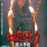 ¤ Recensione Joshuu Sasori: Satsujin Yokoku