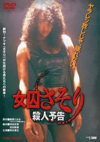 Joshuu Sasori: Satsujin Yokoku